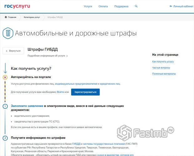 Сайт Госуслуги для оплаты штрафов ГИБДД