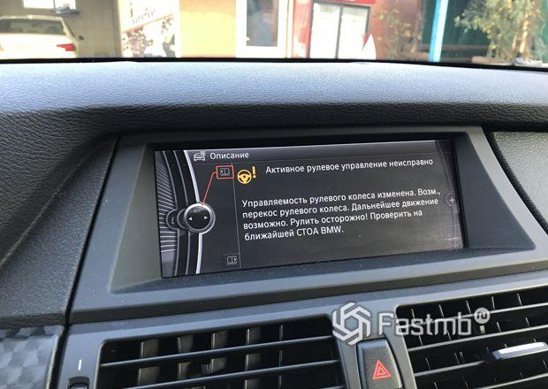 Сообщение о поломке активного рулевого управления