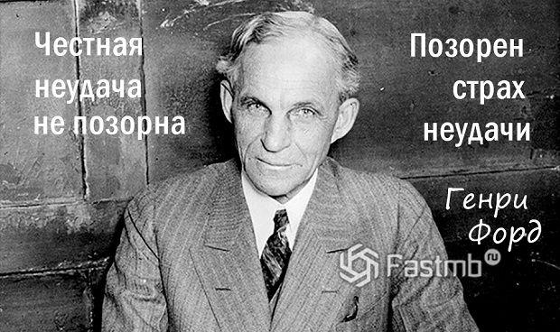 Метод карьеры Генри Форда