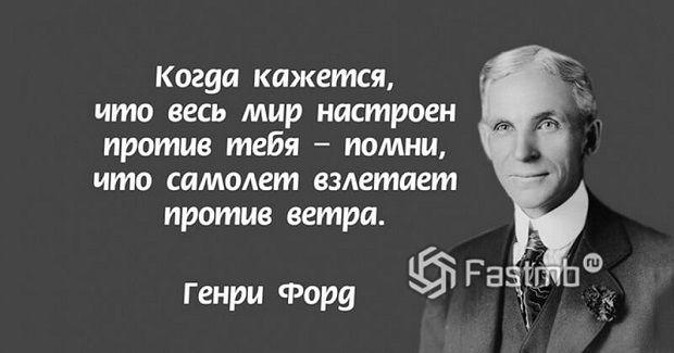 Генри Форд - прибыль под ногами