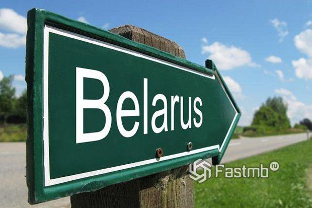 Что нужно знать для путешествия на машине в Беларусь