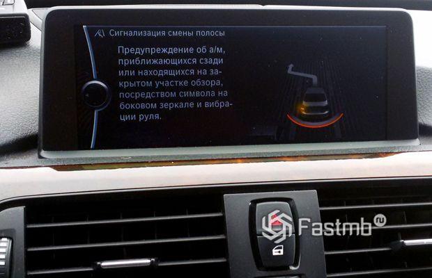 Информирование водителя о смене полосы движения