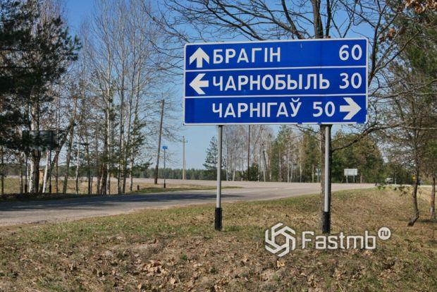 Дорожный указатель на Брагин, Чернобыль, Чернигов