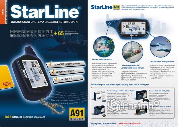 StarLine Twage A91