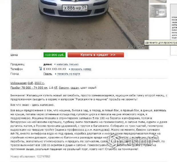Описание автомобиля для продажи на Авито