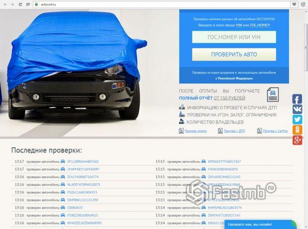 интерфейссервиса«Автокод»