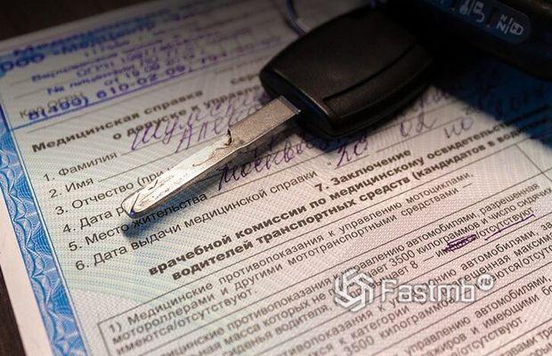 Изменения правил выдачи медсправки в России