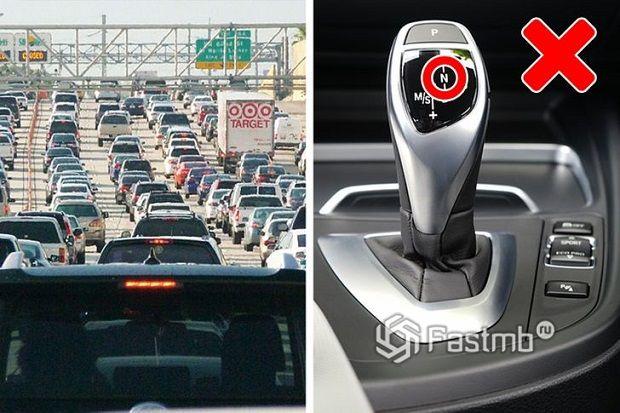 Использование «нейтрального» положения в пробке или в ожидании зеленого сигнала светофора