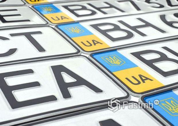Номерные знаки для автомобилей в Украине