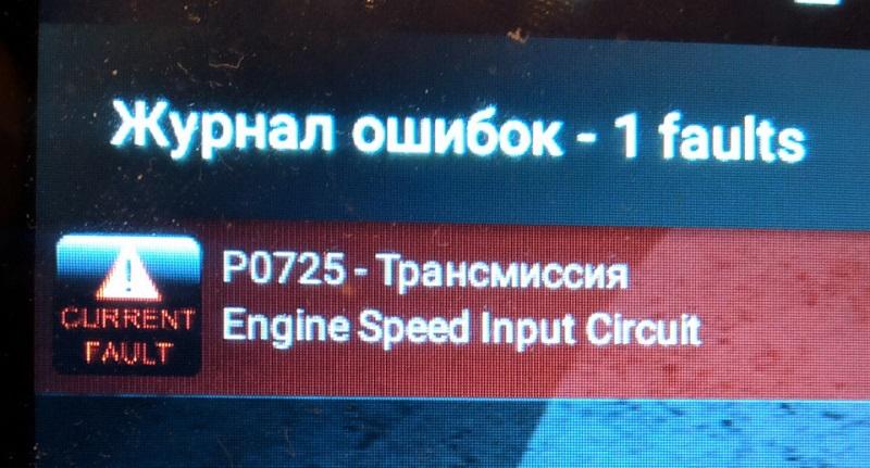 ошибка P0725